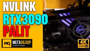 Обзор двух Palit GeForce RTX 3090 GamingPro 24GB (NED3090019SB-132BA) в режиме NVLink RTX 3090