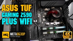 Обзор ASUS TUF GAMING Z590-PLUS WIFI. Лучшая материнская плата для Intel Core i5 11600K